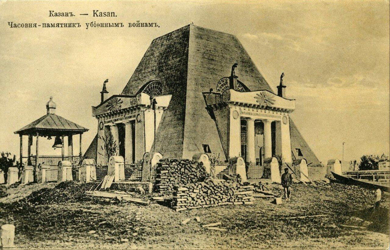 Часовня -  памятник убиенным войнам
