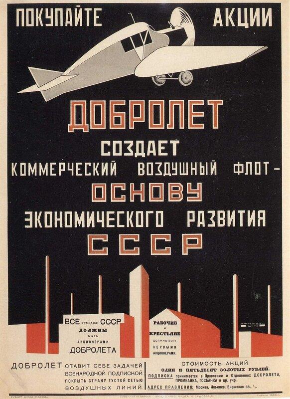 Poster by Alexander Rodchenko, 19231280.jpg