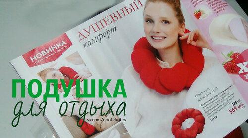 подушка для отдыха от орифлейм