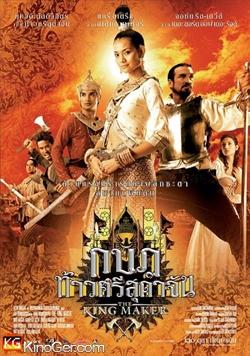 Das Königreich der Drachen (2005)