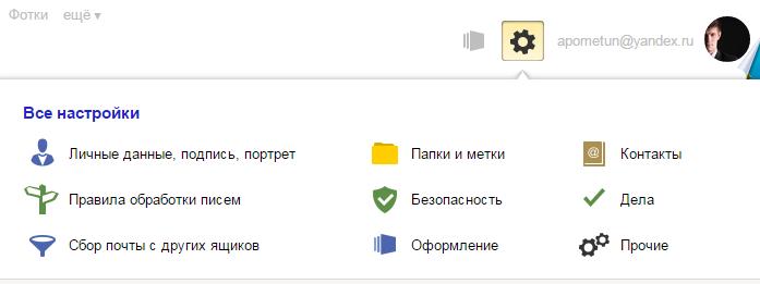 2014-11-17 22-21-43 Входящие — Яндекс.Почта - Google Chrome.png