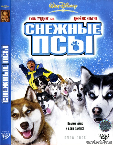 Снежные псы / Snow Dogs (2002/WEB-DL/WEB-DLRip)