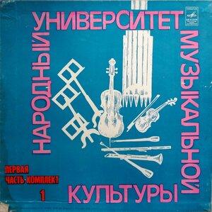 Народный Университет Музыкальной Культуры. 1-я часть, комплект 1 (1978) [М70-41197-206]