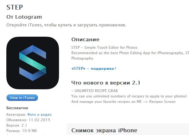 STEP app stote