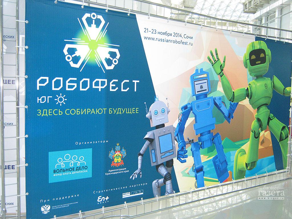 Фоторепортаж: Дни робототехники в Сочи