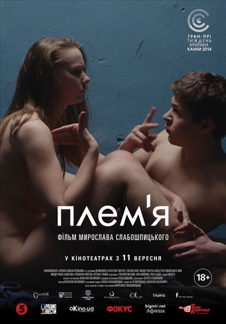 ����� / The Tribe (2014)