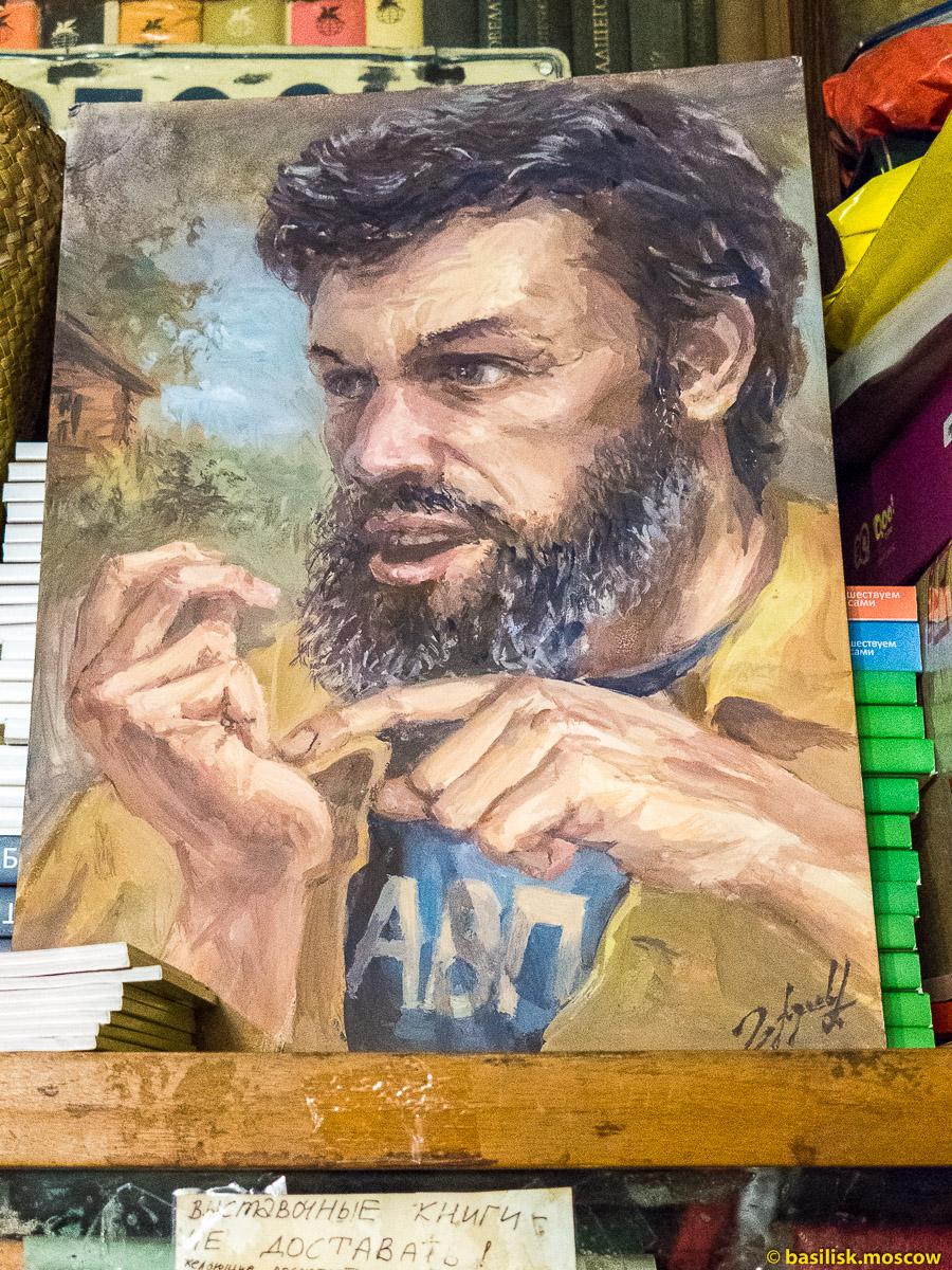 Портрет Антона Кротова.