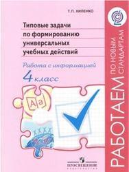 Книга Типовые задачи по формированию универсальных учебных действий, 4 класс, Работа с информацией, Хиленко Т.П., 2014