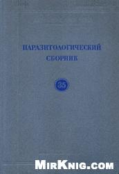 Книга Паразитологический сборник (XXVII)