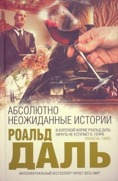 Книга Абсолютно неожиданные истории