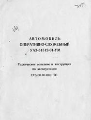 Книга Автомобиль оперативно-служебный УАЗ-31512-01-УМ.  ТО и ИЭ
