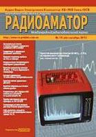 Журнал Радиоаматор №10, 2013