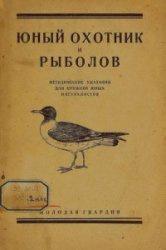 Книга Юный охотник и рыболов