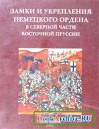 Книга Замки и укрепления Немецкого ордена в северной части Восточной Пруссии