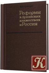 Книга Книга Реформы в Дунайских княжествах и Россия /20-30-е годы XIX века