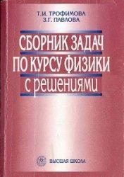 Сборник задач по курсу физики с решениями (3-е изд.)