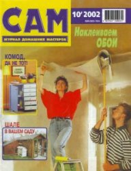 Журнал Сам (журнал домашних мастеров) №10 2002