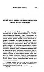 Книга Краткий обзор внешней торговли через Западную Сибирь