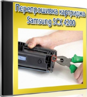 Книга Перепрошивка картриджа Samsung SCX 4200 (2014) WebRip