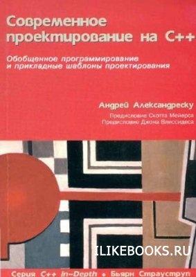 Андрей Александреску - Современное проектирование на C++