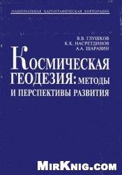 Книга Космическая геодезия: методы и перспективы развития