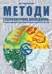 Книга Методи геоекологічних досліджень: геоінформаційний практикум на основі відкритої ГІС SAGA