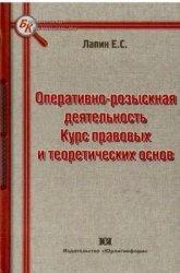 Книга Оперативно-розыскная деятельность. Курс правовых и теоретических основ