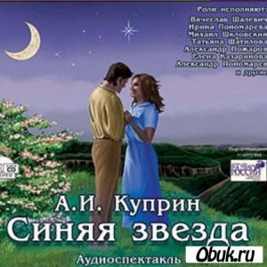 Аудиокнига Куприн Александр - Синяя звезда