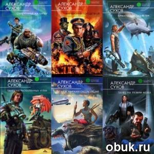 Книга Александр Сухов - Сборник книг (12 шт)