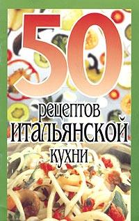 Книга 50 рецептов итальянской кухни