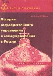 Книга История государственного управления и самоуправления