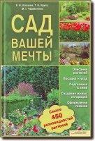 Журнал Сад вашей мечты pdf 43,5Мб