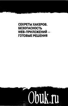 Книга Секреты хакеров. Безопасность Web-приложений-готовые решения