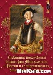 Книга Любовные похождения барона фон Мюнхгаузена в России и ее окрестностях, описанные им самим