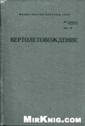 Книга Вертолетовождение