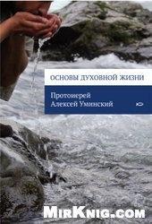 Книга Основы духовной жизни