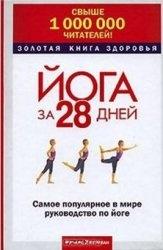 Книга Йога за 28 дней
