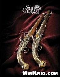 Книга Armi Antiche e Militaria [San Giorgio 27]