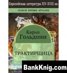 Книга Трактирщица (аудиокнига)  78,1Мб
