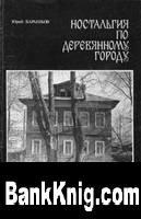 Книга Ностальгия по деревянному городу. Архитектура, традиции, быт Архангельска накануне и после 1917 года. pdf(ocr) в архиве 10,5Мб
