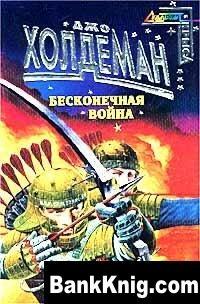 Книга Бесконечная война  1,08Мб