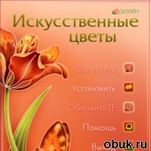Книга Искуственные цветы. Цветочный дизайн