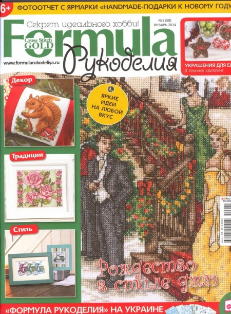 Книга Журнал:  Formula рукоделия №1 (2014)