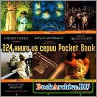 Книга 324 книги из серии Pocket Book.