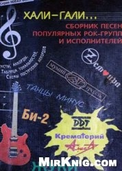Хали-гали. Сборник песен популярных рок-групп и исполнителей