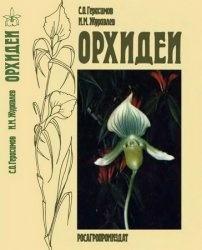 Книга Орхидеи