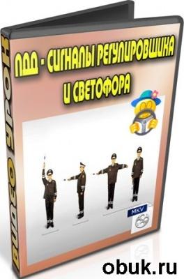 Книга ПДД - Сигналы регулировщика и светофора (2012) DVDRip