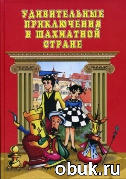 Журнал Удивительные приключения в Шахматной стране