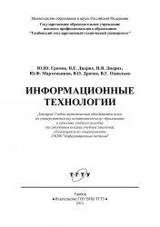 Книга Информационные технологии