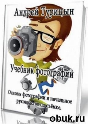 Книга Учебник фотографии. Основы фотографии и начальное руководство по съёмке (2010)